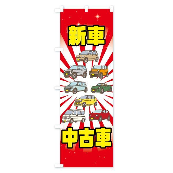 のぼり旗 新車中古車|goods-pro|03