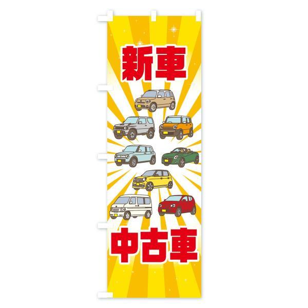 のぼり旗 新車中古車|goods-pro|04
