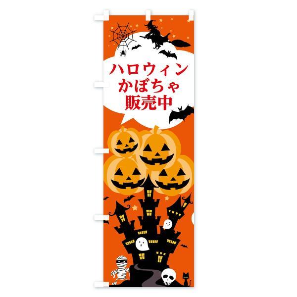 のぼり旗 ハロウィンかぼちゃ|goods-pro|02