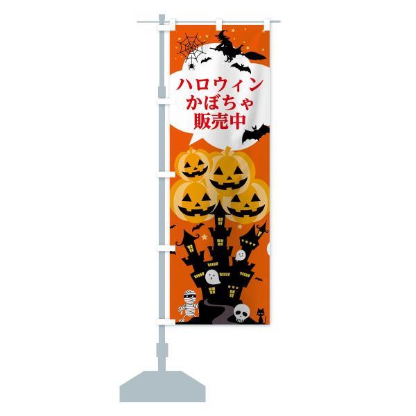 のぼり旗 ハロウィンかぼちゃ|goods-pro|13