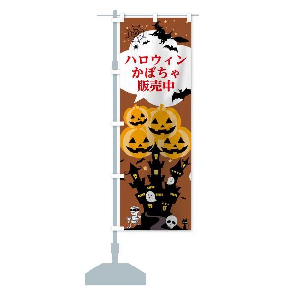 のぼり旗 ハロウィンかぼちゃ goods-pro 14
