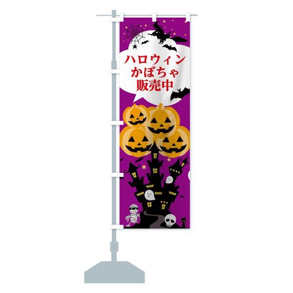 のぼり旗 ハロウィンかぼちゃ goods-pro 15