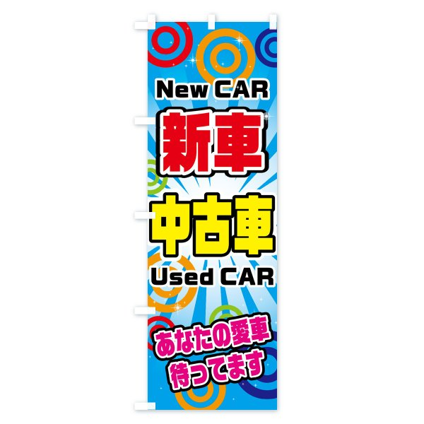 のぼり旗 新車中古車|goods-pro|02