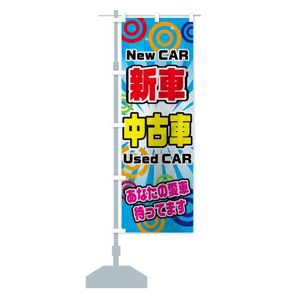 のぼり旗 新車中古車|goods-pro|13