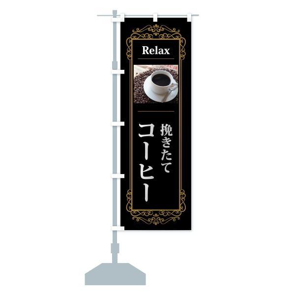 のぼり旗 挽きたてコーヒー|goods-pro|13