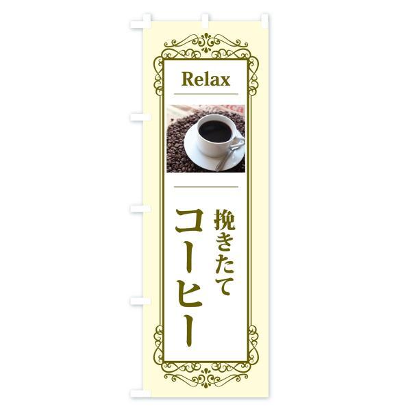 のぼり旗 挽きたてコーヒー|goods-pro|03