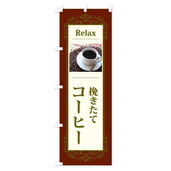 のぼり旗 挽きたてコーヒー|goods-pro|04
