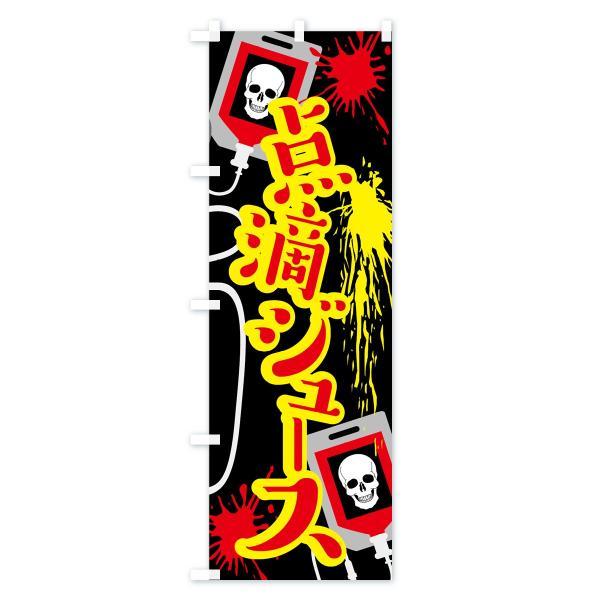 のぼり旗 点滴ジュース|goods-pro|03