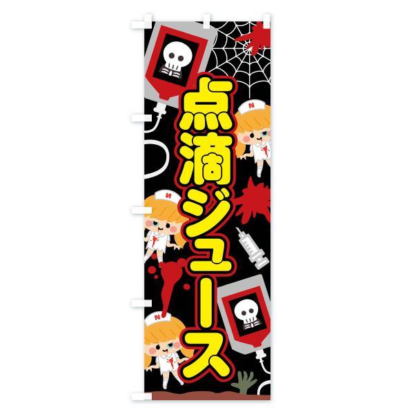 のぼり旗 点滴ジュース goods-pro 02
