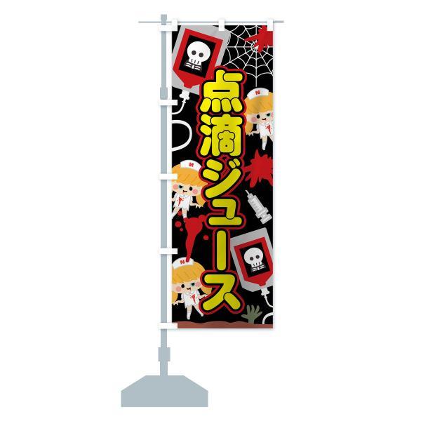 のぼり旗 点滴ジュース goods-pro 13