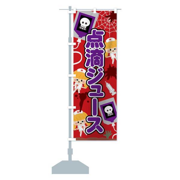 のぼり旗 点滴ジュース goods-pro 15