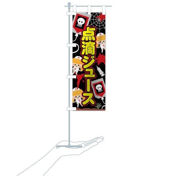 のぼり旗 点滴ジュース goods-pro 16