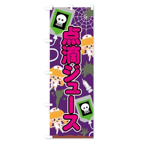 のぼり旗 点滴ジュース goods-pro 03
