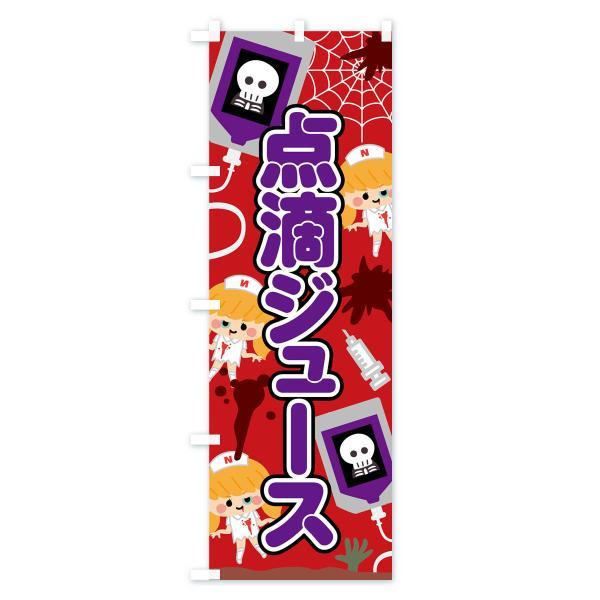 のぼり旗 点滴ジュース goods-pro 04