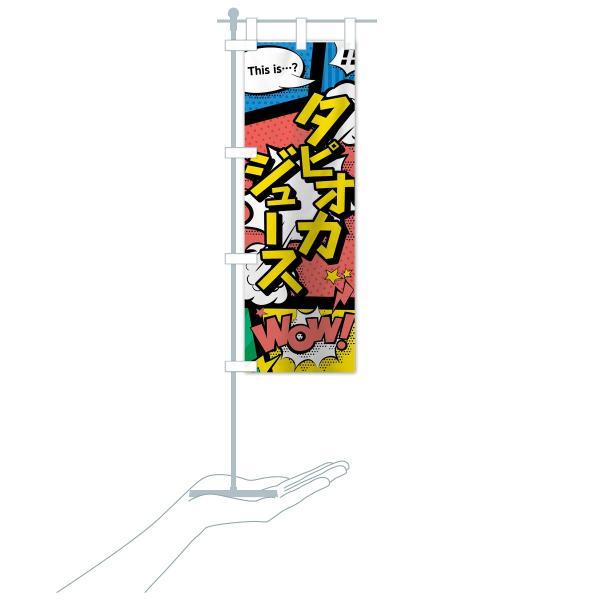 のぼり旗 タピオカジュース|goods-pro|16