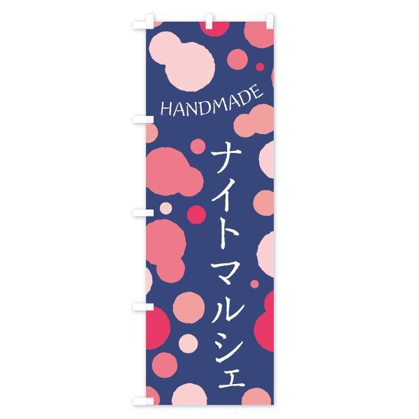 のぼり旗 ナイトマルシェ|goods-pro|03