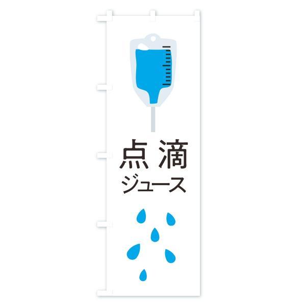 のぼり旗 点滴ジュース|goods-pro|04