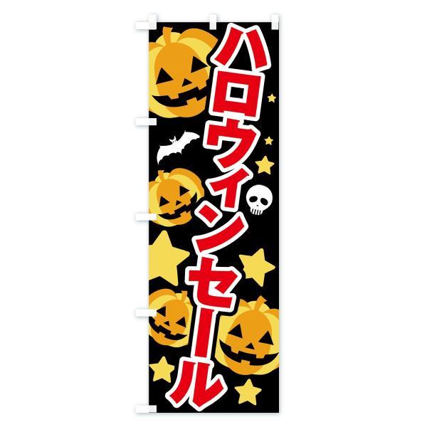 のぼり旗 ハロウィンセール|goods-pro|02