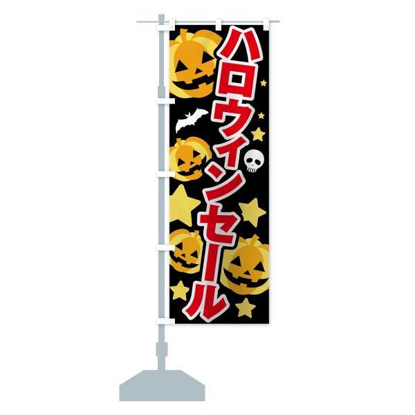 のぼり旗 ハロウィンセール|goods-pro|13