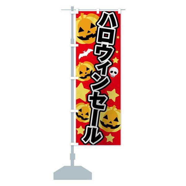 のぼり旗 ハロウィンセール goods-pro 14
