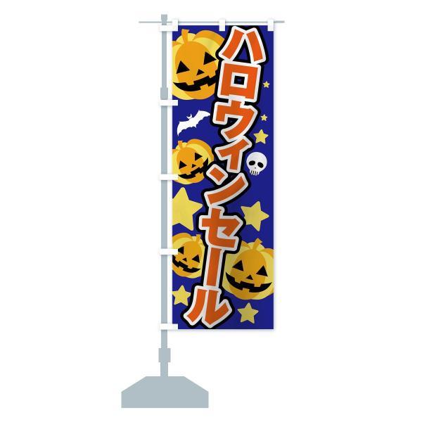 のぼり旗 ハロウィンセール goods-pro 15
