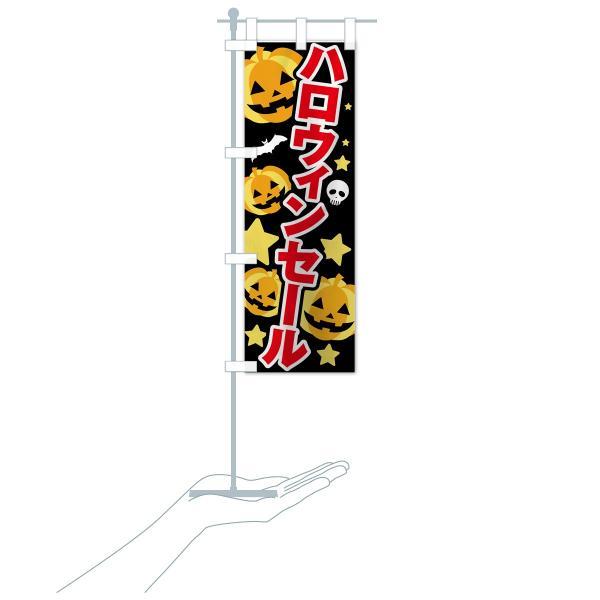 のぼり旗 ハロウィンセール goods-pro 16
