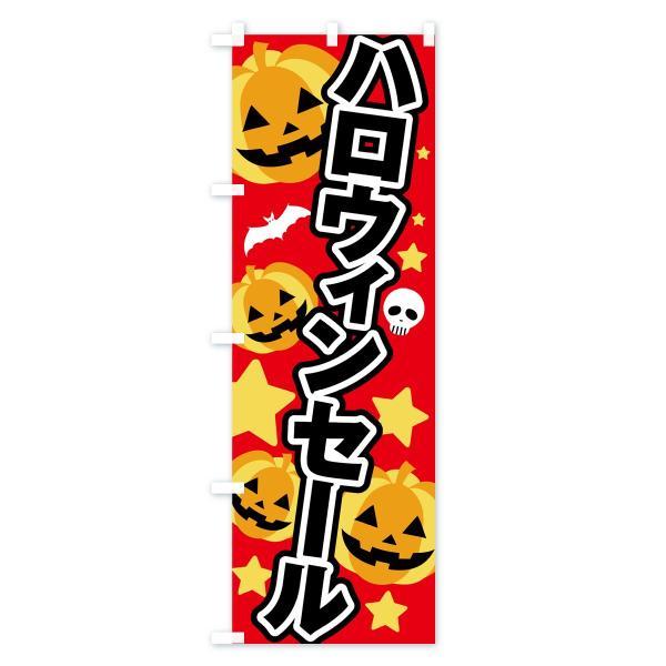 のぼり旗 ハロウィンセール|goods-pro|03