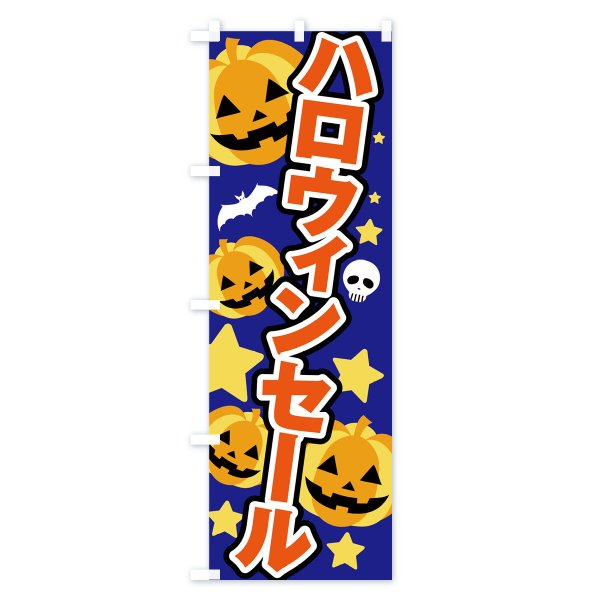 のぼり旗 ハロウィンセール|goods-pro|04