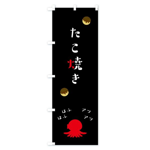 のぼり旗 たこ焼き|goods-pro|03