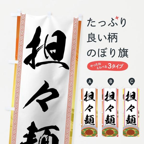担々麺のぼり旗