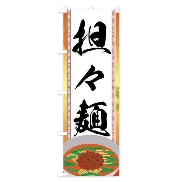 のぼり旗 担々麺 goods-pro 02