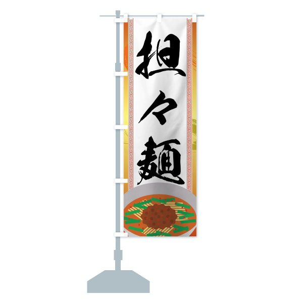 のぼり旗 担々麺 goods-pro 13