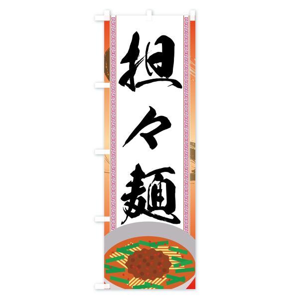 のぼり旗 担々麺 goods-pro 03