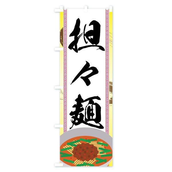 のぼり旗 担々麺 goods-pro 04