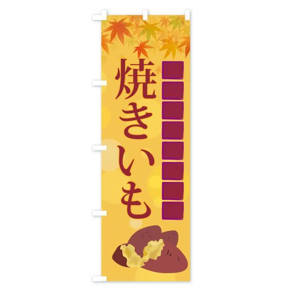 のぼり旗 焼きいも goods-pro 04