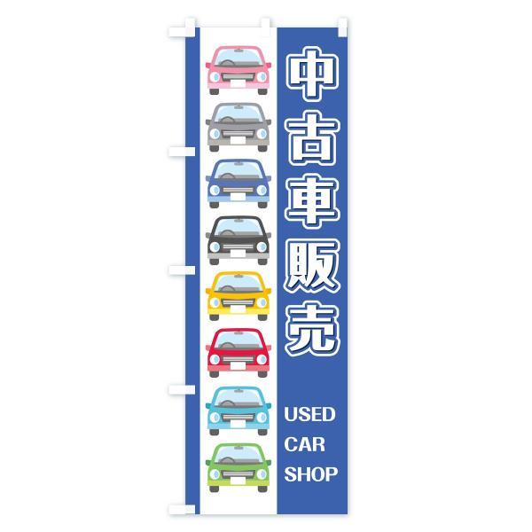 のぼり旗 中古車販売|goods-pro|02