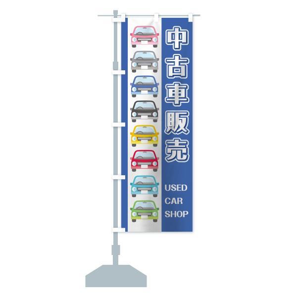 のぼり旗 中古車販売|goods-pro|13
