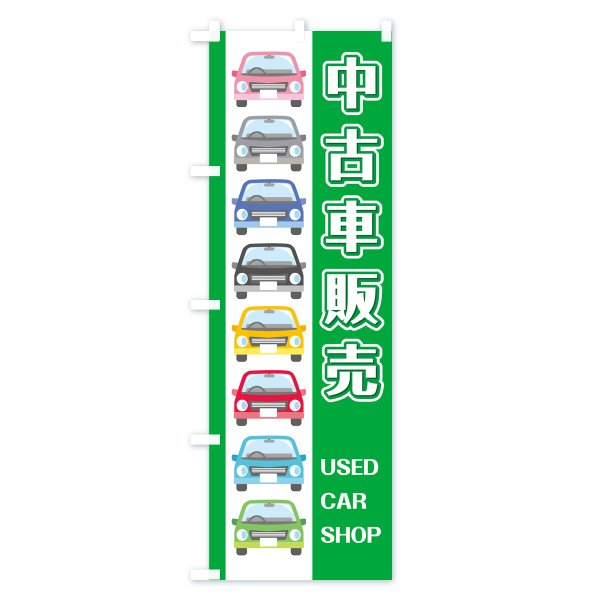 のぼり旗 中古車販売|goods-pro|03