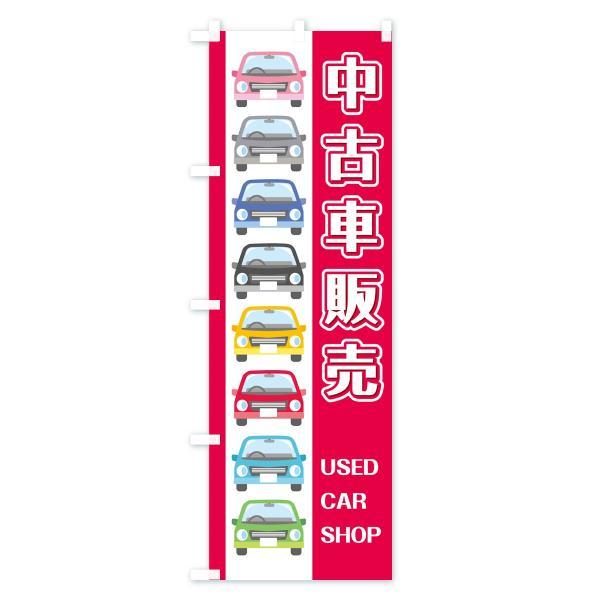 のぼり旗 中古車販売|goods-pro|04