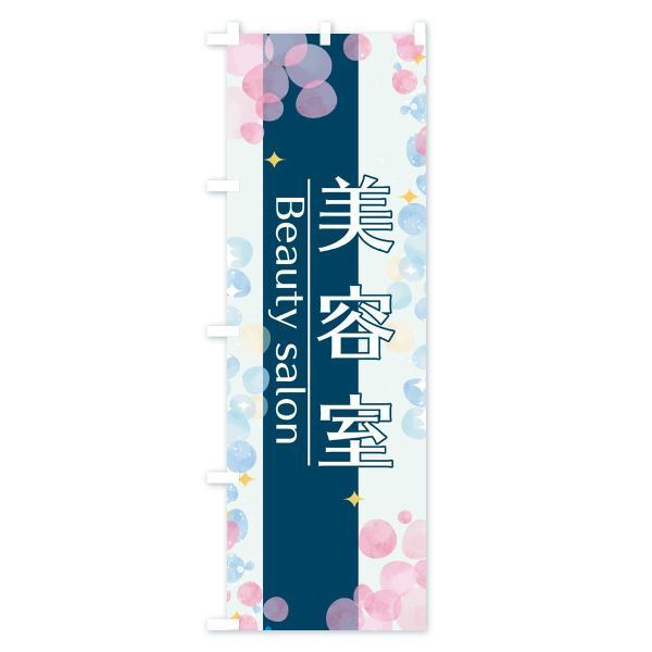 のぼり旗 美容室|goods-pro|03