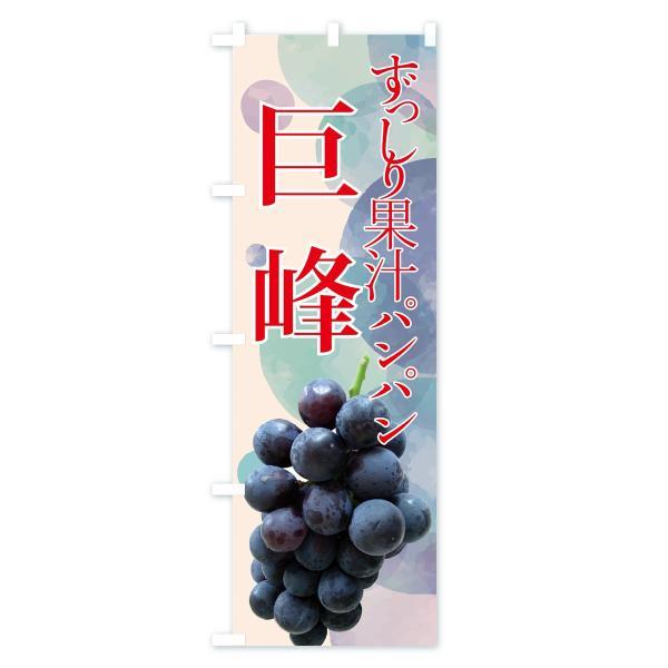 のぼり旗 巨峰|goods-pro|02
