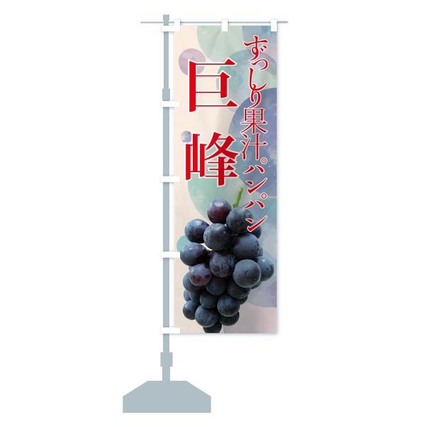 のぼり旗 巨峰|goods-pro|13