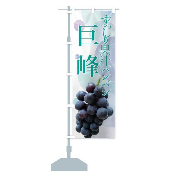のぼり旗 巨峰|goods-pro|14