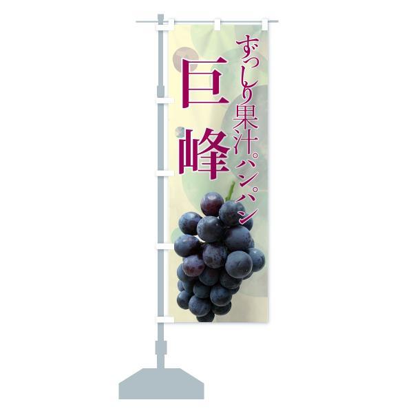 のぼり旗 巨峰|goods-pro|15
