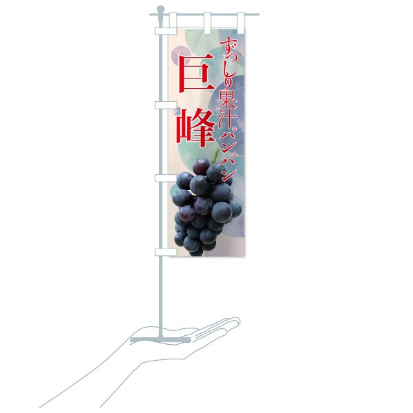 のぼり旗 巨峰|goods-pro|16