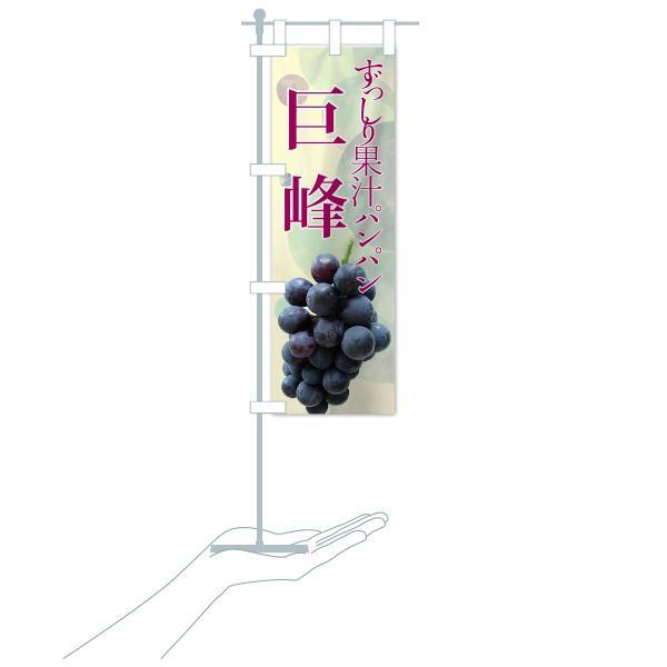 のぼり旗 巨峰|goods-pro|18
