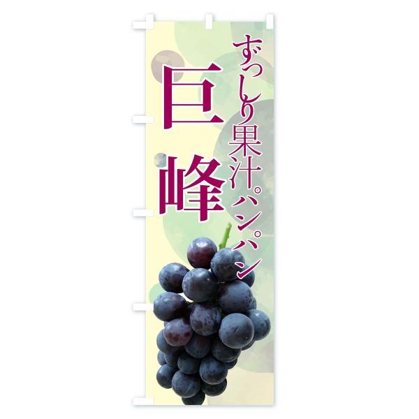 のぼり旗 巨峰|goods-pro|04