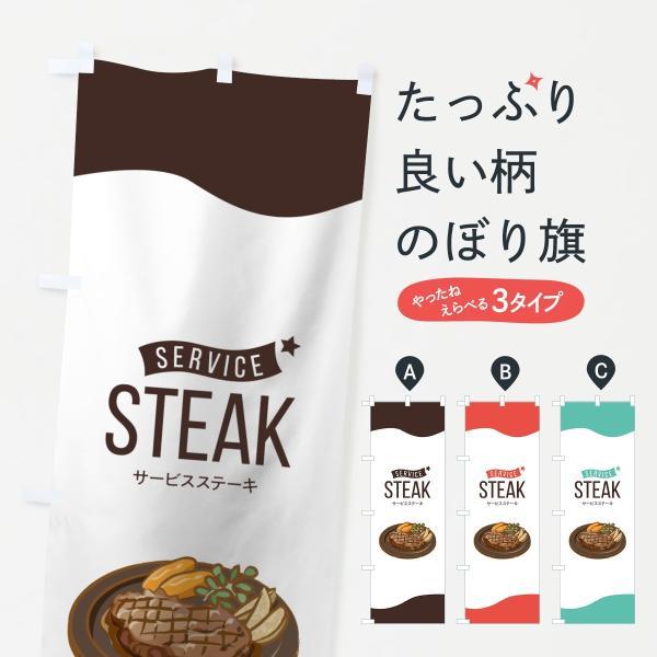 サービスステーキのぼり旗