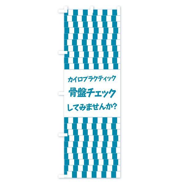 のぼり旗 骨盤チェック|goods-pro|02
