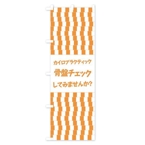 のぼり旗 骨盤チェック|goods-pro|03